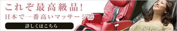 日本で一番高いマッサージ器