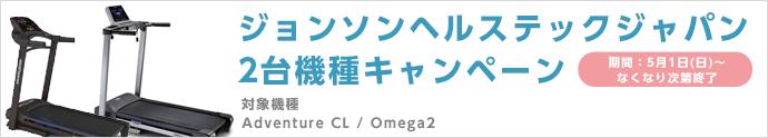 ジョンソンヘルステックジャパン キャンペーン