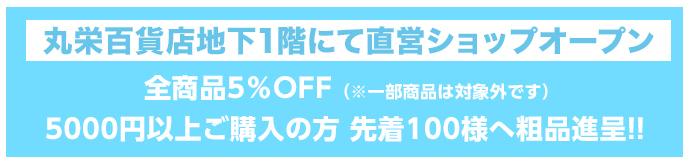 丸栄百貨店地下一階にて直営ショップオープン