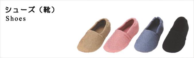 シューズ(靴)