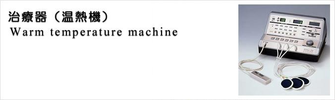 治療器(温熱機)