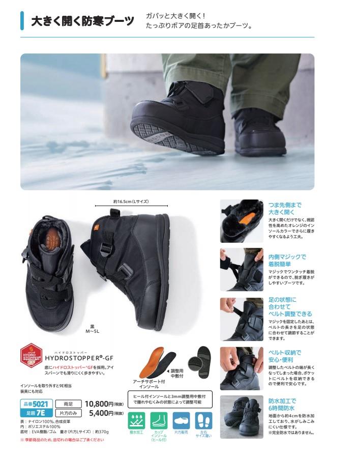 大きく開く防寒ブーツ