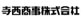 teranishi_logo3
