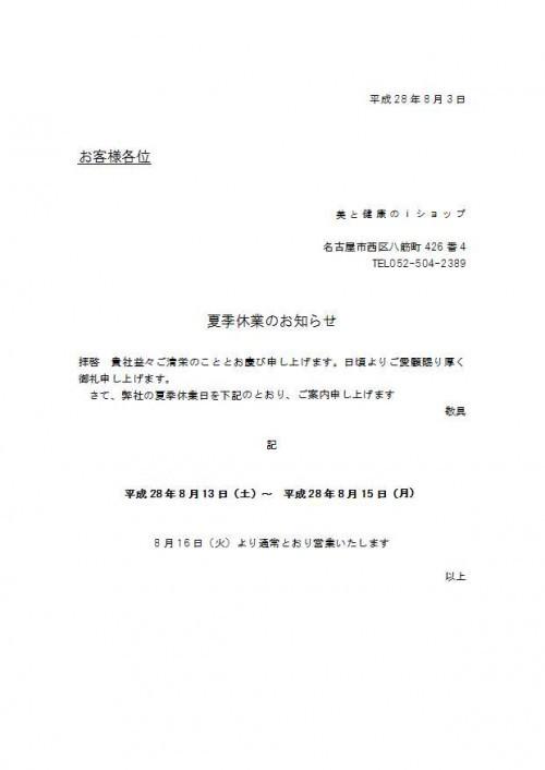 休業のお知らせ-夏季(店舗) (1)