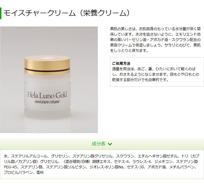 helaruno-gold_10