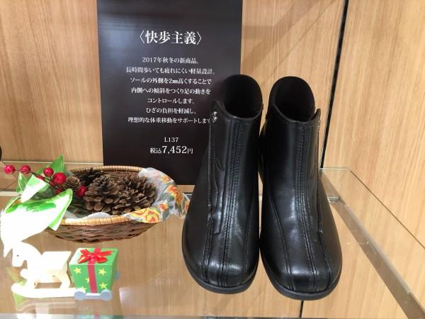 京都店-介護シューズ (2)