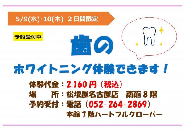歯のホワイトニング体験できます!※横向き