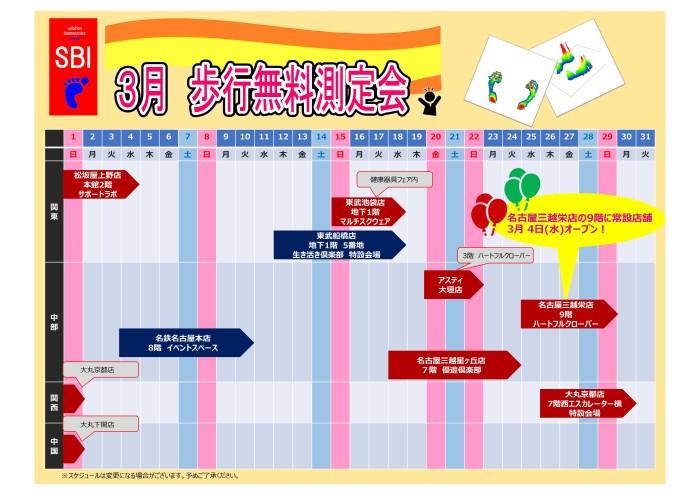 歩行測定会カレンダー