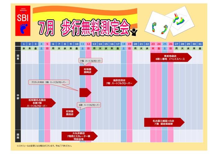 歩行測定会カレンダー-6